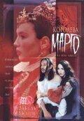 Постер к фильму «Королева Марго»
