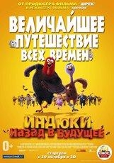 Постер к фильму «Индюки: назад в будущее»