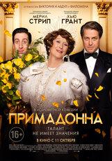 Постер к фильму «Примадонна»