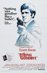 Постер к фильму «Долгое прощание»