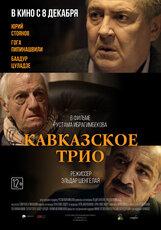Постер к фильму «Кавказское трио»