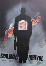 Постер к фильму «Сжигатель трупов»