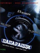 Постер к фильму «Папарацци»