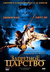 Постер к фильму «Запретное царство»
