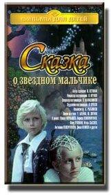 Постер к фильму «Сказка о звездном мальчике»