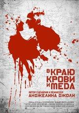 Постер к фильму «В краю крови и меда»