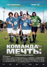 Постер к фильму «Команда мечты»