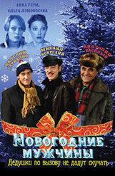 Постер к фильму «Новогодние мужчины»