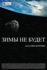 Постер к фильму «Зимы не будет»