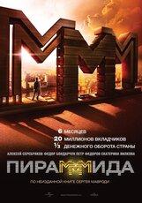 Постер к фильму «Пирамммида»