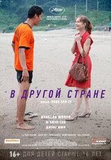 Постер к фильму «В другой стране»