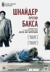 Постер к фильму «Шнайдер против Бакса»