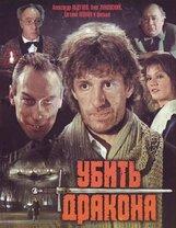 Постер к фильму «Убить дракона»