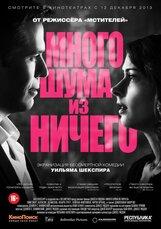 Постер к фильму «Много шума из ничего»