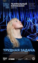 Постер к фильму «Трудная задача»
