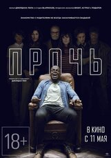 Постер к фильму «Прочь»