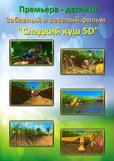 Постер к фильму «Сладкий Куш 5D»