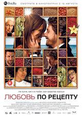 Постер к фильму «Любовь по рецепту»