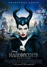 Постер к фильму «Малефисента 3D»