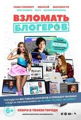 Постер к фильму «Взломать блогеров»