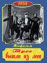 Постер к фильму «Трое вышли из леса»