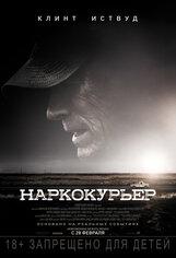 Постер к фильму «Наркокурьер»