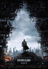 Постер к фильму «Стартрек: Возмездие IMAX 3D»