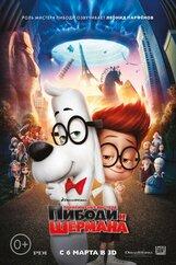 Постер к фильму «Приключения мистера Пибоди и Шермана 3D»