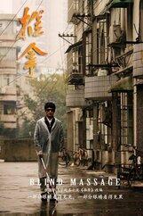 Постер к фильму «Массаж вслепую»