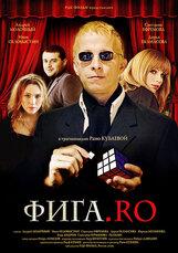 Постер к фильму «Фига.Ro»