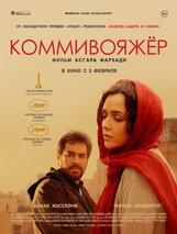Постер к фильму «Коммивояжер»