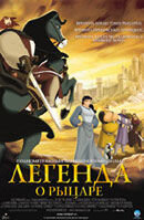 Постер к фильму «Легенда о рыцаре»