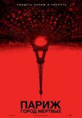 Постер к фильму «Париж. Город мертвых»
