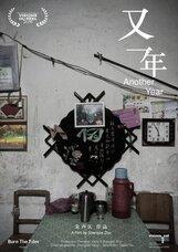 Постер к фильму «Еще один год»