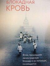 Постер к фильму «Блокадная кровь»