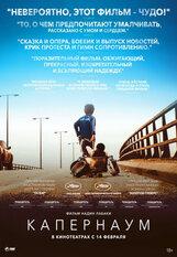 Постер к фильму «Капернаум»