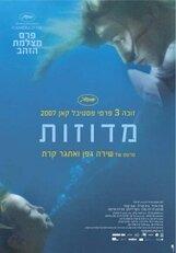 Постер к фильму «Медузы»