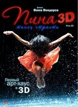 Постер к фильму «Пина: Танец страсти 3D»