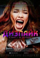 Постер к фильму «Дизлайк»