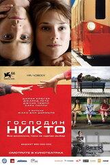 Постер к фильму «Господин Никто»