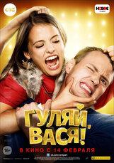 Постер к фильму «Гуляй, Вася!»