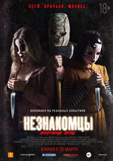 Постер к фильму «Незнакомцы: Жестокие игры»