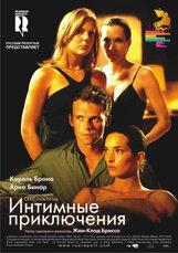 Постер к фильму «Интимные приключения»
