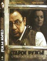 Постер к фильму «Старое ружье»