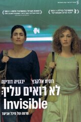 Постер к фильму «По тебе не видно»