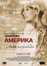 Постер к фильму «Америка»