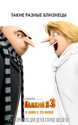Постер к фильму «Гадкий я 3»