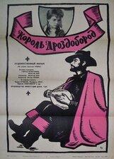 Постер к фильму «Король Дроздобород»