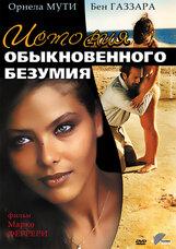 Постер к фильму «Истории обыкновенного безумия»