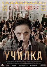 Постер к фильму «Училка»